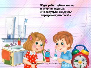 Ждёт ребят зубная пастаи журчит водица:«Не забудьте, же друзья перед сном умытьс