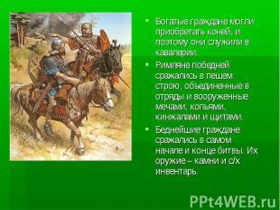 Богатые граждане могли приобретать коней, и поэтому они служили в кавалерии.Римл