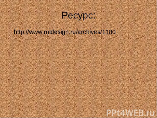Ресурс:http://www.mtdesign.ru/archives/1180