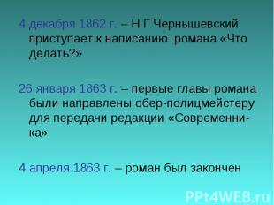 4 декабря 1862 г. – Н Г Чернышевский приступает к написанию романа «Что делать?»
