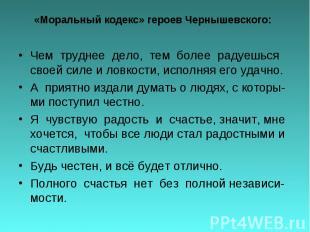 «Моральный кодекс» героев Чернышевского: Чем труднее дело, тем более радуешься с