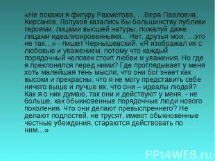 «Не покажи я фигуру Рахметова, …Вера Павловна, Кирсанов, Лопухов казались бы бол
