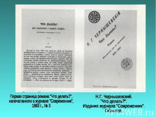 """Первая страница романа """"Что делать?"""",напечатанного в журнале """"Современник"""",1863"""