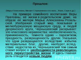 Прошлое: (Марья Алексеевна, Михаил Сторешников и его мать , Жанн, Серж и др.) На