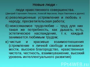 Новые люди - люди нравственного совершенства.(Дмитрий Сергеевич Лопухов, Алексей