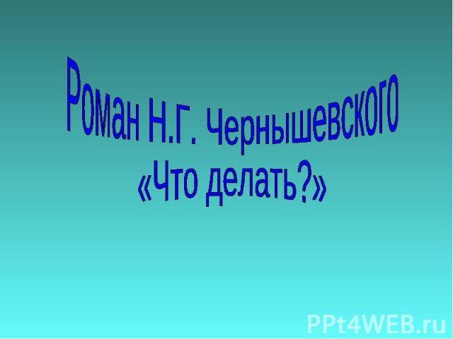 Роман Н.Г. Чернышевского«Что делать?»