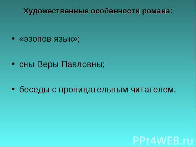Художественные особенности романа: «эзопов язык»;сны Веры Павловны;беседы с проницательным читателем.