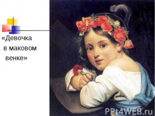 «Девочка в маковом венке»