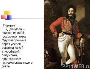 Портрет Е.В.Давыдова – полковник лейб- гусарского полка Одухотворенный образ уси