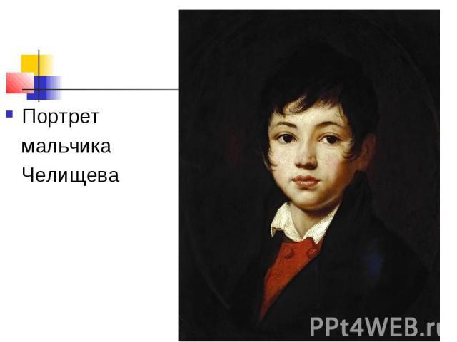 Портрет мальчика Челищева