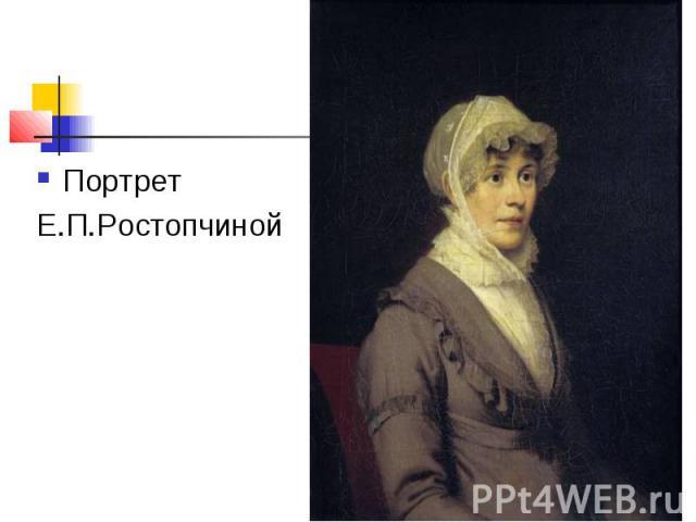 Портрет Е.П.Ростопчиной
