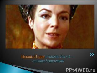 Наташа Пэрри (Natasha Parry)— сеньора Капулетти