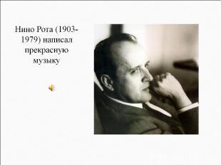 Нино Рота (1903-1979) написал прекрасную музыку