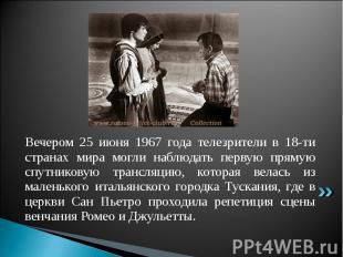 Вечером 25 июня 1967 года телезрители в 18-ти странах мира могли наблюдать перву