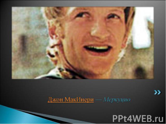 Джон МакИнери— Меркуцио
