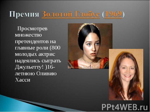 Премия Золотой Глобус (1969) Просмотрев множество претендентов на главные роли (800 молодых актрис надеялись сыграть Джульетту! )16-летнюю Оливию Хасси
