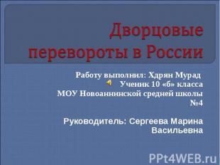 Дворцовые перевороты в России Работу выполнил: Хдрян Мурад Ученик 10 «б» классаМ