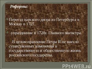 Реформы:Переезд царского двора из Петербурга в Москву в 1727. упразднение в 1728