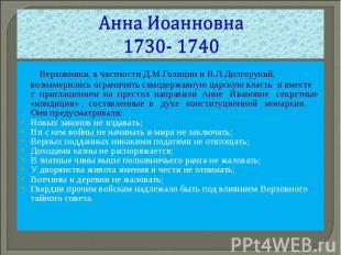 Анна Иоанновна1730- 1740 Верховники, в частности Д.М.Голицин и В.Л.Долгорукий, в
