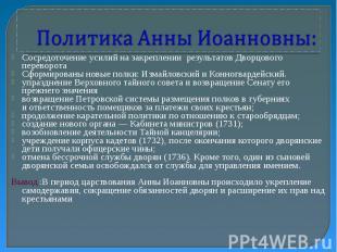 Политика Анны Иоанновны: Сосредоточение усилий на закреплении результатов Дворцо