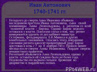 Иван Антонович 1740-1741 гг. Незадолго до смерти Анна Ивановна объявила наследни