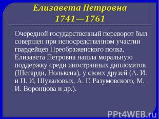 Елизавета Петровна 1741—1761 Очередной государственный переворот был совершен пр