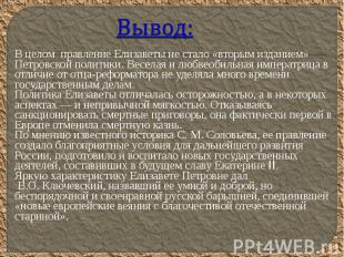 Вывод: В целом правление Елизаветы не стало «вторым изданием» Петровской политик