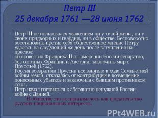 Петр III 25 декабря 1761 —28 июня 1762 Петр III не пользовался уважением ни у св