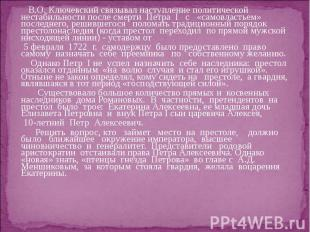 В.О. Ключевский связывал наступление политической нестабильности после смерти Пе