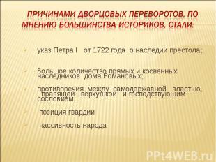 причинами дворцовых переворотов, по мнению большинства историков, стали: :указ П