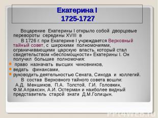 Екатерина I 1725-1727 Воцарение Екатерины І открыло собой дворцовые перевороты с