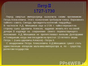 Петр II 1727-1730 Перед смертью императрица назначила своим преемником Петра Але