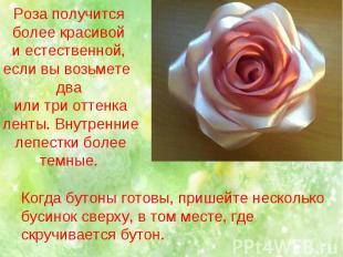 Роза получится более красивой и естественной, если вы возьмете два или три оттен