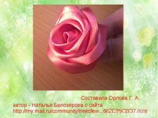 Составила Орлова Г. А. автор - Наталья Белозёрова с сайта http://my.mail.ru/comm