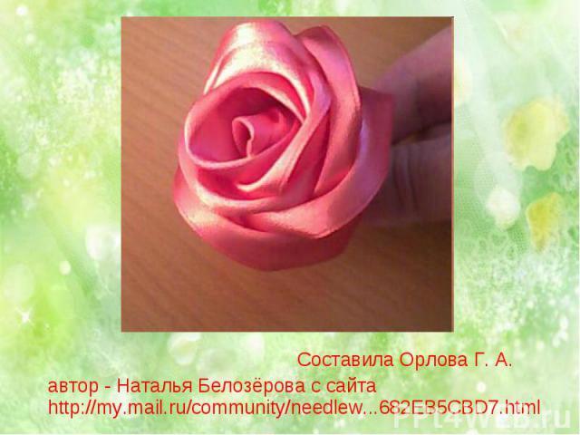 Составила Орлова Г. А. автор - Наталья Белозёрова с сайта http://my.mail.ru/community/needlew...682EB5CBD7.html