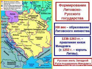 Формирование Литовско-Русского государства XIII век – образование Литовского кня