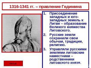1316-1341 гг. – правление Гедимина Присоединение западных и юго-западных земель