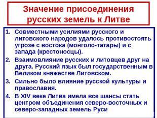 Значение присоединения русских земель к Литве Совместными усилиями русского и ли