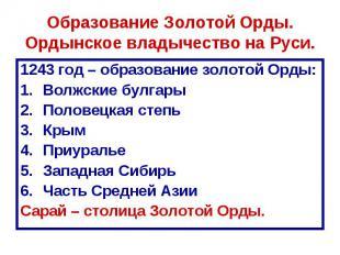 Образование Золотой Орды. Ордынское владычество на Руси. 1243 год – образование