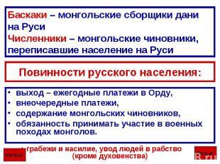 Баскаки – монгольские сборщики дани на РусиЧисленники – монгольские чиновники, п