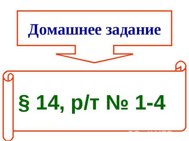 Домашнее задание§ 14, р/т № 1-4