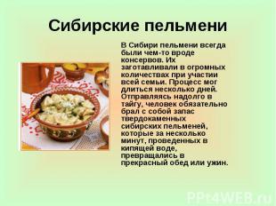 Сибирские пельмени В Сибири пельмени всегда были чем-то вроде консервов. Их заго