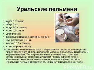 Уральские пельмени мука 3 стакана яйца 1 шт. вода 2/3 стакана соль 0,5-1 ч. л. д