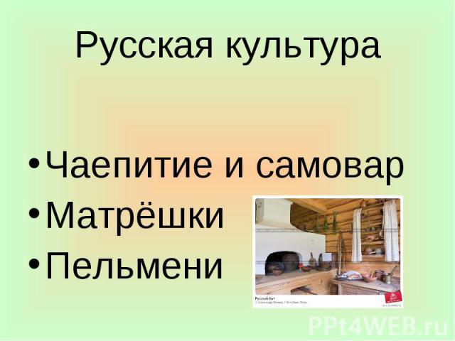Русская культура Чаепитие и самовар МатрёшкиПельмени