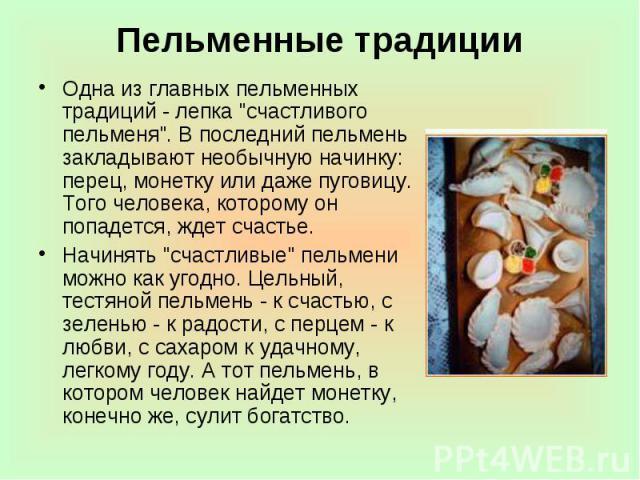 Пельменные традиции Одна из главных пельменных традиций - лепка