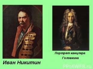 Иван НикитинПортрет канцлера Головкина