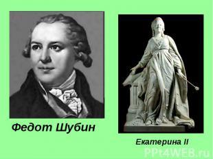 Федот ШубинЕкатерина II