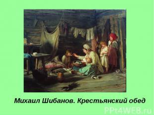 Михаил Шибанов. Крестьянский обед