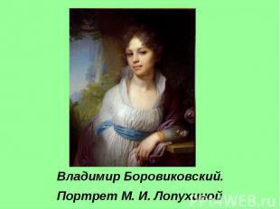 Владимир Боровиковский. Портрет М. И. Лопухиной