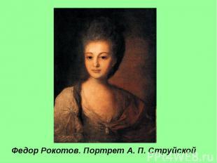 Федор Рокотов. Портрет А. П. Струйской